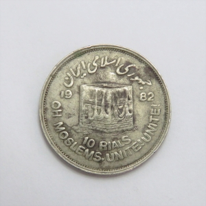 1982 Iran Ten Rials Error coin - Double struck